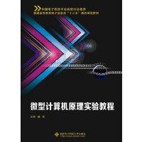 微型计算机原理实验教程(魏彬)