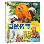 自然传奇:动物的生存之道