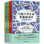 写给小学生的思维游戏书(全5册)
