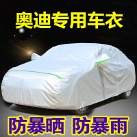 奥迪Q3 Q5 A6L A4LQ5L专用汽车衣车罩A3A5Q7遮阳防晒防雨加厚车套