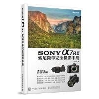 【二手旧书9成新】 SONY a7RIII索尼微单完全摄影手册 马首鳌