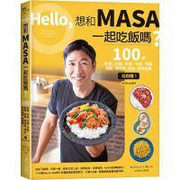 【预售】 正版 Hello,想和MASA一起吃饭吗?:100道炒饭、�S饭 17[日日]