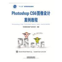 Photoshop CS6�D像�O�案例教程,�髦遣タ透呓坍a品研�l部 �著,中���F道出版社【正版�_�l票】