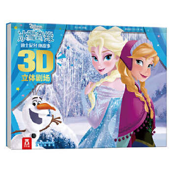 迪士尼经典故事3D立体剧场-冰雪奇缘 3-6岁  听享誉全球的迪士尼经典故事,看精美绝伦的插画,培养审美能力。让孩子身临其境,看动画、讲故事,成为阅读的主导者。  乐乐趣玩具书