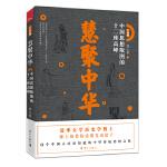 慧聚中华——中国思想版图的十二座高峰