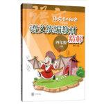 语文统编教材精解(语文书的秘密・四年级上册)