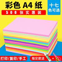 驰鹏彩色复印纸80g打印分类纸A4手工折纸办公用品剪纸100张批发