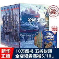 哈利波特全集纪念版全套7册15周年J.K罗琳中文版6-8-12岁儿童文学中小学生小说与魔法石死亡圣器