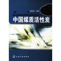 【二手旧书9成新】中国煤质活性炭 梁大明 化学工业出版社 9787122033956