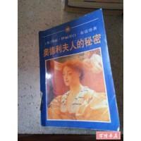 【二手旧书8成新】奥德利夫人的秘密(一版两印) /玛丽伊丽莎白布雷登 上海译文出版社