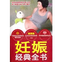 """妊娠经典全书(北京协和医院教授,孕产专家中的""""爱丽丝.门罗""""郎景和倾力主编,中国优生科学协会倡导读物,给幸福妈妈的40"""