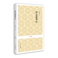 国学经典丛书:妙法莲华经