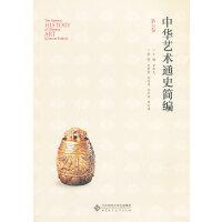 中华艺术通史简编(第六卷)