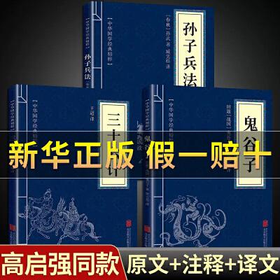 《孙子兵法+三十六计+鬼谷子》(全三册) 9.89元包邮