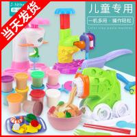无毒橡皮泥模具手工彩泥工具超轻粘土玩具套装儿童冰淇淋压面条机