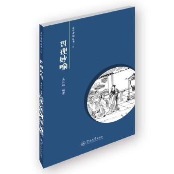 哲理妙喻(pdf+txt+epub+azw3+mobi电子书在线阅读下载)