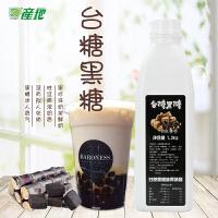 台糖黑糖味糖浆1.3kg 黑糖珍珠 鲜奶鹿角巷脏脏茶挂杯奶茶店原料