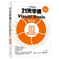正版 21天学通Visual Basic 第5版 vb编程语言从入门到精通 vb程序设计教程书籍 vb语句数据库基础知