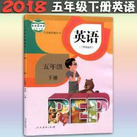2018年使用小学5五年级下册英语书人教版教材教科书五年级下册英语课本PEP(三年级起点)人民教育出版社英语PEP五年