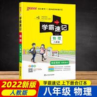 正版2022版 pass绿卡图书学霸速记八年级物理人教版全一册 学霸速记初中物理八年级通用版 初二速查速记中学初中生公式