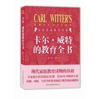卡尔威特的教育全书 正版 (德)卡尔?威特 9787801038241