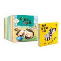 摇头童子一辑全20册韩国婴幼儿儿童宝宝品格培养绘本家庭亲子教育日常行为我要自己穿衣服0-3岁家教早教启蒙+超级想象力训