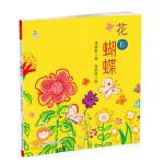 花和蝴蝶(精)――台湾儿童文学馆・林焕彰童诗绘本
