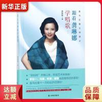 跟着龚琳娜学唱歌 龚琳娜 9787544771740 译林出版社 新华书店 品质保障