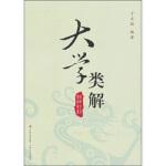 大学类解 于文斌 吉林文史出版社 9787547203583