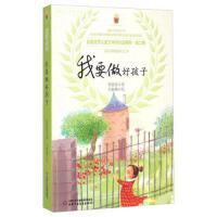 全国优秀儿童文学奖作品精粹-第二辑-我要做好孩子黄蓓佳;吕秋梅 绘中国少年儿童出版社
