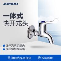JOMOO九牧快开洗衣机接口加长拖把水龙头7212-234/1C1-1