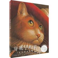*穿靴子的猫麦克米伦绘本幼儿园儿童早教辅情商启蒙阅读睡前故事宝宝成长亲子阅读绘本图画书籍0-2-3-4-5-6岁
