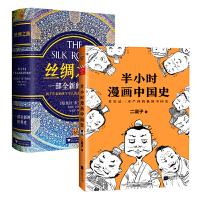 【包邮】半小时漫画中国史+丝绸之路:一部全新的世界史  历史书套装2册  看半小时漫画,通三千年历史,严谨的极简中国史