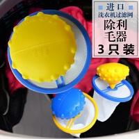 全自动洗衣机除毛器洗衣球漂浮清洁过滤网袋去毛球毛发洗护袋