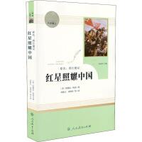 红星照耀中国(未删减版) 八年级上 人教版名著阅读课程化丛书 人民教育出版社