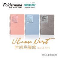 富美高Foldermate双线圈笔记本B5时尚鸟巢纹缧旋本A5A6活页本A7上翻页铁圈本台湾纸张学生办公用可撕边记事本