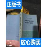 [二手旧书9成新]弗洛伊德主义与文学思想:现代外国文艺理论译丛