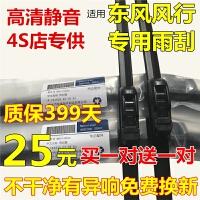 东风风行景逸X3/X5/1.5XL雨刮器SX6菱智m3/m5/v3/S500无骨雨刷片