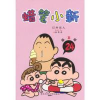 蜡笔小新(第五辑) 24 (日)臼井仪人,涂奇 9787561323519 陕西师范大学出版社