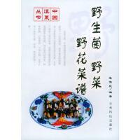 野生菌 野菜 野花菜谱――中国滇菜丛书 张豫昆 9787541615481 云南科学技术出版社