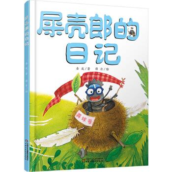我的日记系列—屎壳郎的日记3~8岁亲子共读科普读物。有趣的科学启蒙书,架起童心世界到科学世界的桥梁;另类的育儿智慧,教孩子学会自我认同和自我肯定。