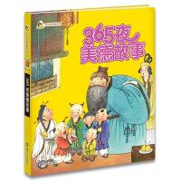 小人国 365夜故事系列 365夜美德故事