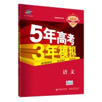 五三 2020A版 语文(北京专用)5年高考3年模拟 首届新高考适用 曲一线科学备考