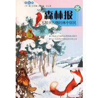 森林报(冬不服从法则的林中居民彩色版)