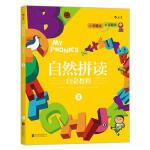 自然拼读 启蒙教程 ③ 陈蒂娜(Tina Chen), 连理查德(Richard Lien) 978755028061