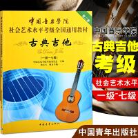 中国音乐学院古典吉他考级教材1-7级 社会艺术水平全国通用 中国青年出版社