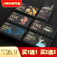 【包邮】汉馨堂 黑巧克力 纯可可脂礼盒休闲零食食品情人节生日礼物抖音网红糖果