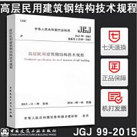【官方正版】JGJ 99-2015 高层民用建筑钢结构技术规程 本版为新版 附条文说明 代替 JGJ 99-98