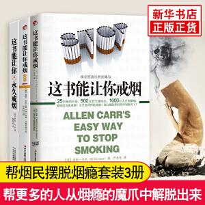 这书能让你戒烟+永久戒烟+图解版全三册 这本书能让你戒烟书籍 戒烟的书 亚伦卡尔 我想要的戒烟书 家庭养生保健图书籍