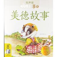 蜗牛故事绘美德故事儿童故事有声版本畅销400万册